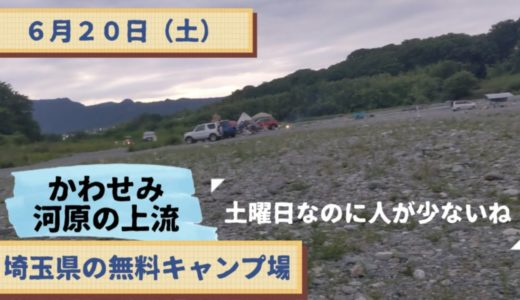 6月20日(土)かわせみ河原上流の無料キャンプ場(埼玉県)