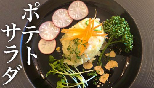 【ポテサラ】簡単!ポテトサラダの作り方 【プロが教えるポテサラ】店長の料理教室 Make a dish  how to cook  #StayHome #WithMe