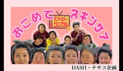 【絶対実践したくなる】センジョグローカルチャンネル〜お米でスキンケア〜