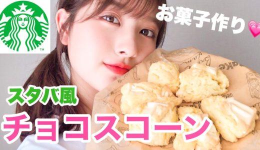 【お家vlog】お菓子作る🍫材料3つの簡単チョコスコーン♡【大和田南那】