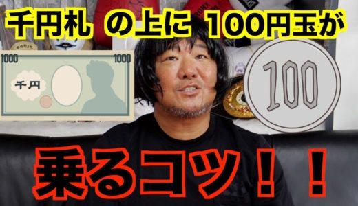 【一工夫】千円札の上に100円玉が乗る!?