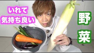 いれて気持ちい野菜選手権!【おかず王子】