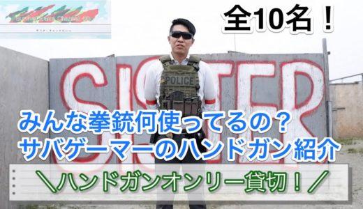 ハンドガン貸切&銃紹介×10名!【サバゲーch4th】