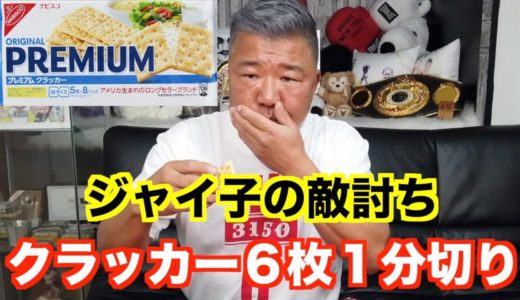 【敵討ち】クラッカー6枚1分切り!亀田史郎が挑戦!