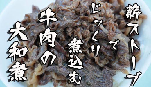 薪ストーブで簡単で美味しい、牛肉切落しで大和煮!