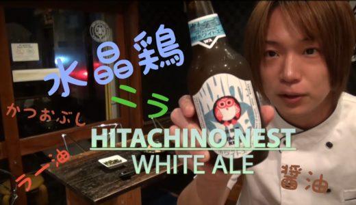 【ニラかつお】【水晶鶏】超簡単!ごはんに!おつまみに!ホワイトエールと。