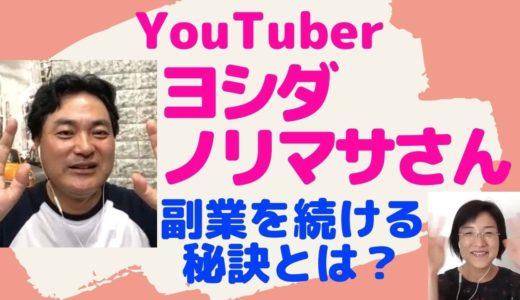 【ヨシダノリマサ】さん副業YouTuberインタビュー続ける秘訣とは?