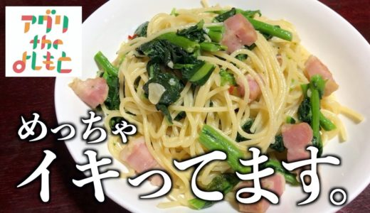 お野菜太郎の農家イキり飯「仙台雪菜のペペロンチーノ」byアグリtheよしもと