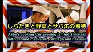 Japanese recipes.Ajibo's cooking this evening is fried Shirataki with canned mackerel and veggies.