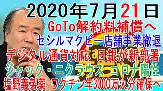 おはよう寺ちゃん活動中 7月21日 x 田中秀臣 GoTo解約料補償へ
