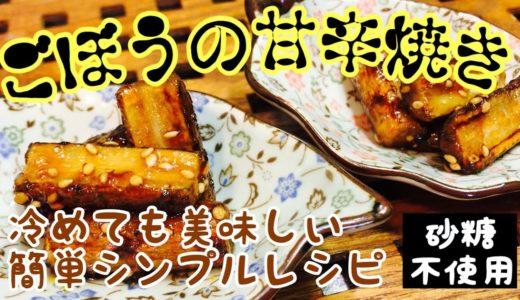 【簡単シンプル】ごぼうの甘辛焼き!《砂糖不使用》