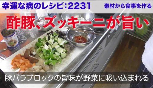 幸運な病のレシピ( 2231 )昼 :酢豚