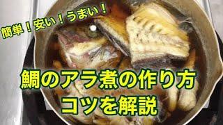 簡単!鯛のアラ煮のコツ解説