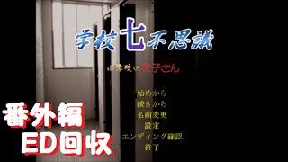 【実況】学校七不思議~小学校の花子さん~ 番外編【ED回収】