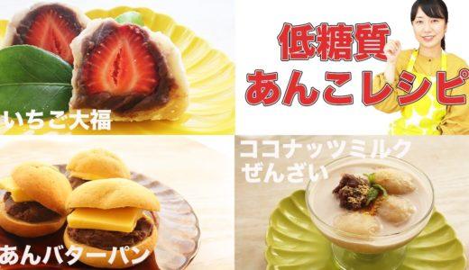 【糖質制限レシピ】和菓子好き必見!低糖質あんこ3選【いちご大福・あんバターパン・ココナッツミルクぜんざい 】Low Carb Recipes