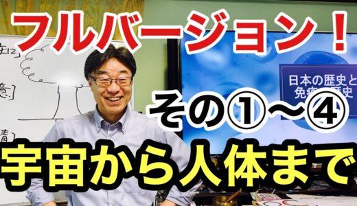 稲井英人セミナーフルバージョン(7月14日)【宇宙から人体、そして日本人の素晴らしさ!さらに人体の不思議と仕組みを語る】大きな画面でご覧ください!