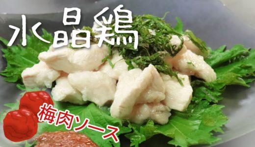 【鶏料理】その見た目まるで水晶?!水晶鶏の梅肉ソースがけの作り方