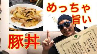 【男料理】調理師免許あり美味しい豚丼の簡単レシピ!!