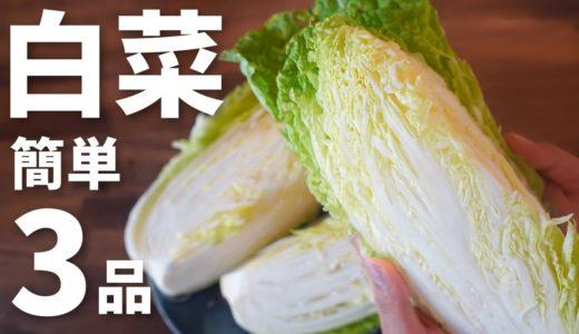 【無限白菜】カンタンなのに美味しすぎて白菜が止まらない…【プロが教えるレシピ】