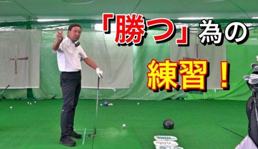 練習の為の練習で終わらせない「100球」で勝つ為の練習をする!赤澤全彦♯lesson32