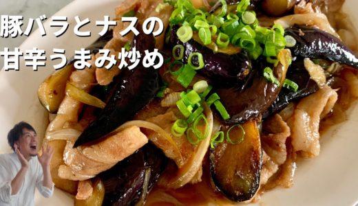 ご飯がとにかくすすむ!ナスの最高の炒め方を伝授!しっとり豚とやわらかナスの甘辛うまみ炒め