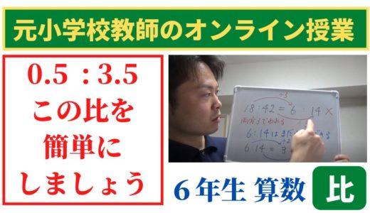 小6算数【比(割合の表し方)】オンライン授業 算数の勉強