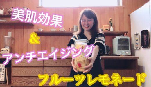 【美肌効果!アンチエイジング!】梅雨にさっぱりフルーツレモネード