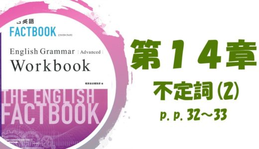 【普通科】FACTBOOK Workbook Advanced p.p.32~33【不定詞(2)】