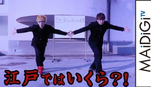 エグスプロージョン、新ネタ「江戸はおいくら?」を披露! 「カンドゥースタジオ」テープカットセレモニー5
