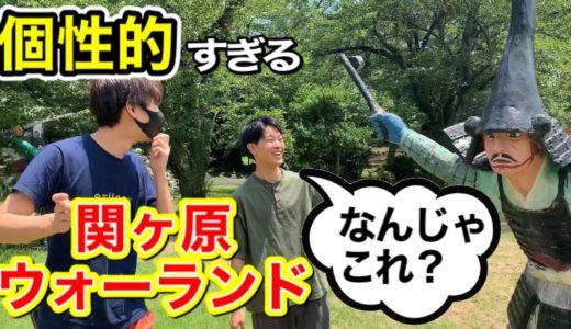 [個性的]関ヶ原ウォーランドが面白すぎる!岐阜県の珍テーマパークがすごかった!
