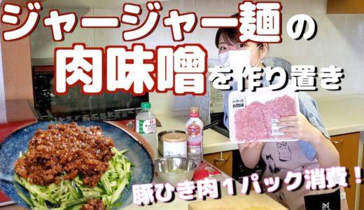 【作り置き!】冷凍保存する肉味噌【ジャージャー麺の上のやつ】