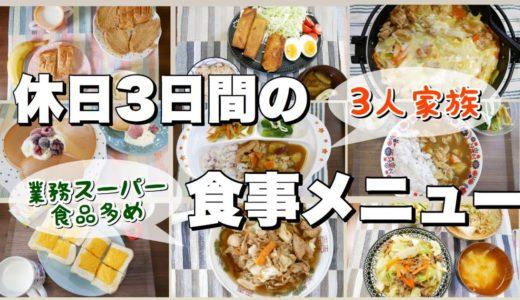 【簡単レシピ】3人家族の夏休み3日間リアルな食事の支度【業務スーパー食品も使う/おうちごはん/30代主婦】