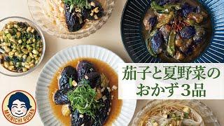 【ナス大量消費】ナスと夏野菜でつくる3種のお惣菜♪山形のだし・ナスの揚げ浸し・ナスとシシトウの味噌炒め!