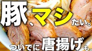 【二郎豚】宅飲みのお供に!「豚」と唐揚げの作り方。