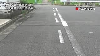 無効な駐停車禁止規制 岐阜県警 8件の誤摘発