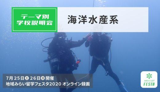 テーマ別説明会『特色ある学科!海洋水産系』