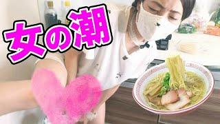 【ガチ】女の🐳で塩ラーメン作って食べてみた♡