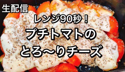 【プチトマト大量消費】おとう飯クッカーで簡単!