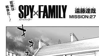 スパイファミリー 26~~27話 SPY X FAMILY   26~~27