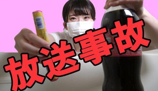 【NG動画】びちゃびちゃのスケスケになっちゃった…