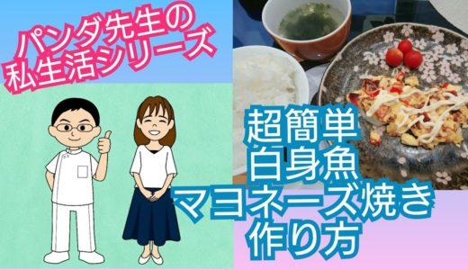 【超簡単レシピ】白身魚のマヨネーズ焼きの作り方