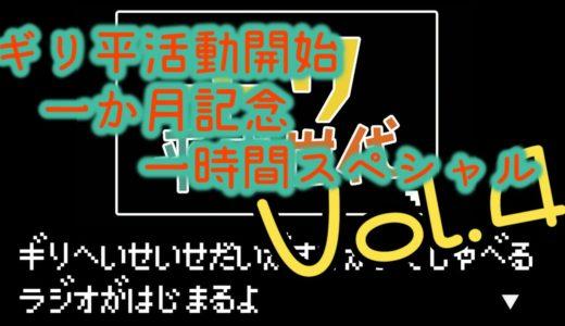 【懐かしアニメ】ギリ平成世代が中高生時代の懐かしいアニメを語る【ギリ平ラジオVol.4】