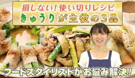 きゅうりの人気レシピ3選 | デリッシュキッチン