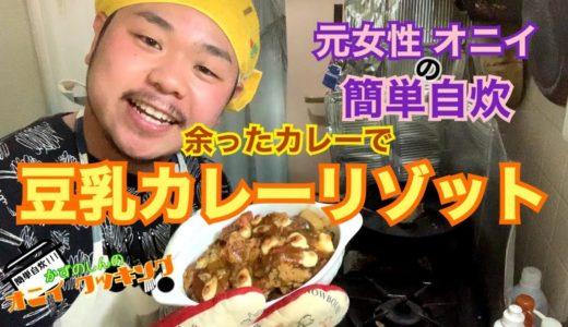 【豆乳カレーリゾット】簡単自炊!! 元女性 かずのしんのオニイ・クッキング