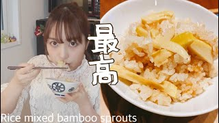 タケノコの炊き込みご飯作って食べてかぐや姫(rice mixed bamboo sprouts)