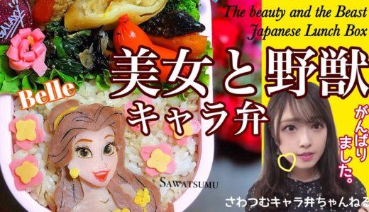 お喋り女のキャラ弁作り 〜美女と野獣ベル編〜【質問募集】 ~How to make The beauty and the Beast Belle Bento~
