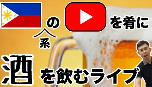 最近盛り上がってるフィリピン系youtubeを肴に飲むライブ