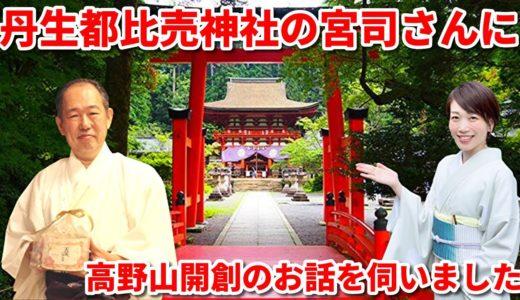 丹生都比売神社 の宮司さんに 高野山 開創 のお話を伺ってきました