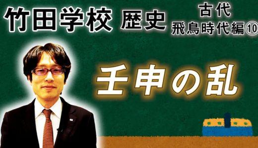 【竹田学校】歴史・飛鳥時代編⑩~壬申の乱~|竹田恒泰チャンネル2