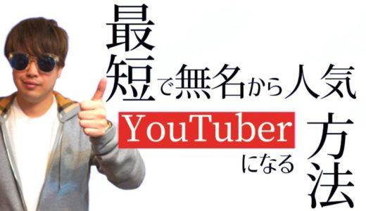 最短で無名から人気YouTuberになる方法【基礎編】